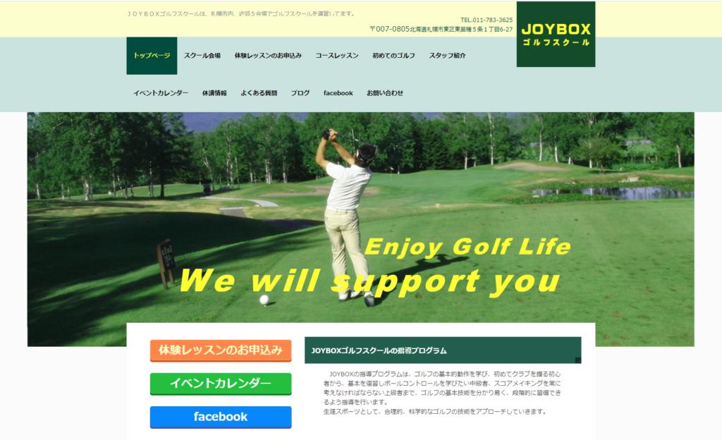 JOYBOXゴルフスクール