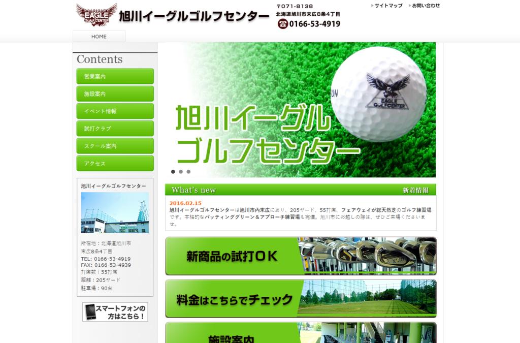 旭川イーグルゴルフセンター