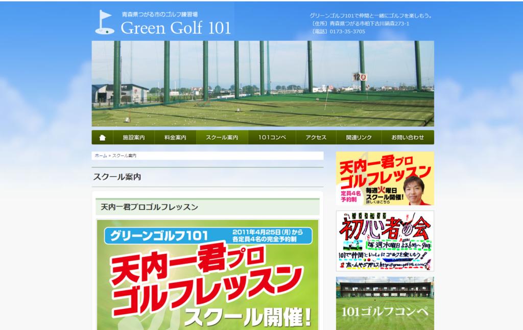 グリーンゴルフ101