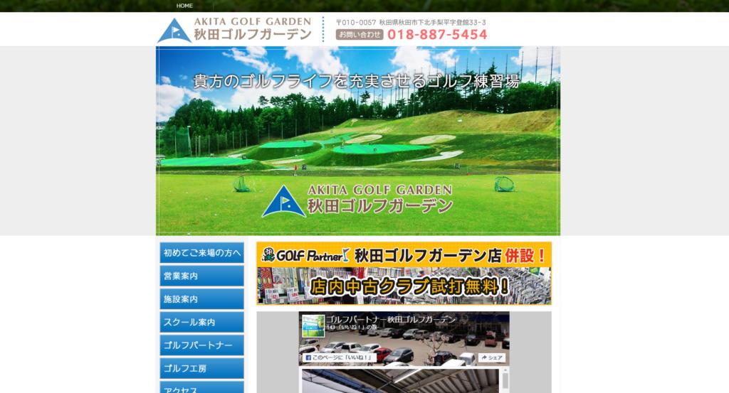 秋田ゴルフガーデン