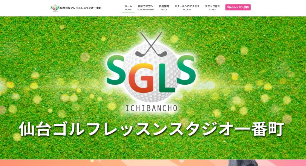 仙台ゴルフスタジオ一番町