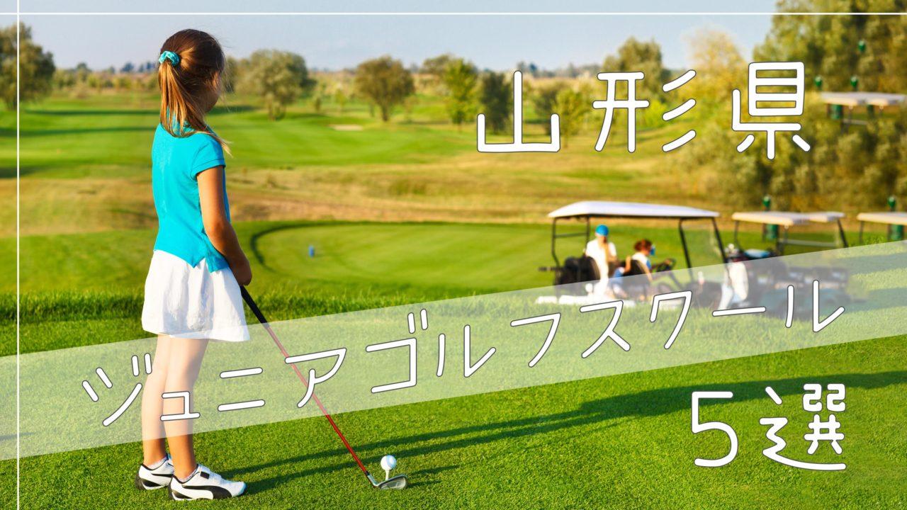 山形県ジュニアゴルフスクール