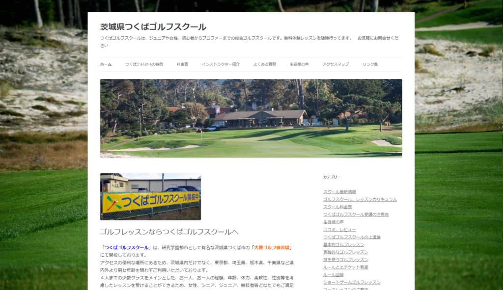 茨城県つくばゴルフスクール