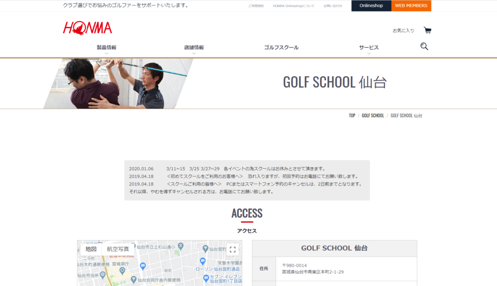 HONMAゴルフスクール仙台