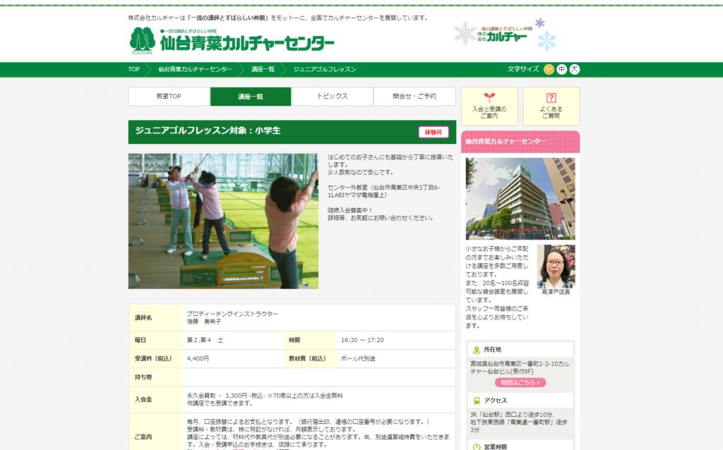 仙台青葉カルチャーセンター