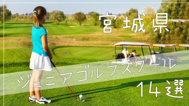 宮城県ジュニアゴルフスクール