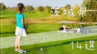 茨城県ジュニアゴルフスクールアイキャッチ画像