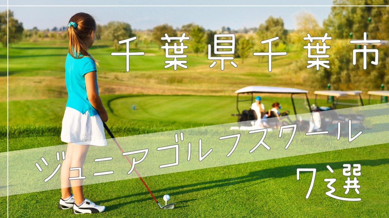 千葉県千葉市ジュニアゴルフスクール