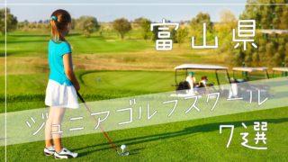 富山県ジュニアゴルフスクール