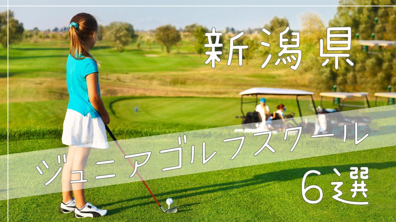 新潟県ジュニアゴルフスクール