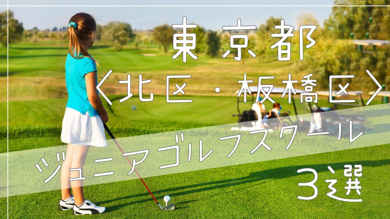 東京都〈北区・板橋区〉ジュニアゴルフスクール