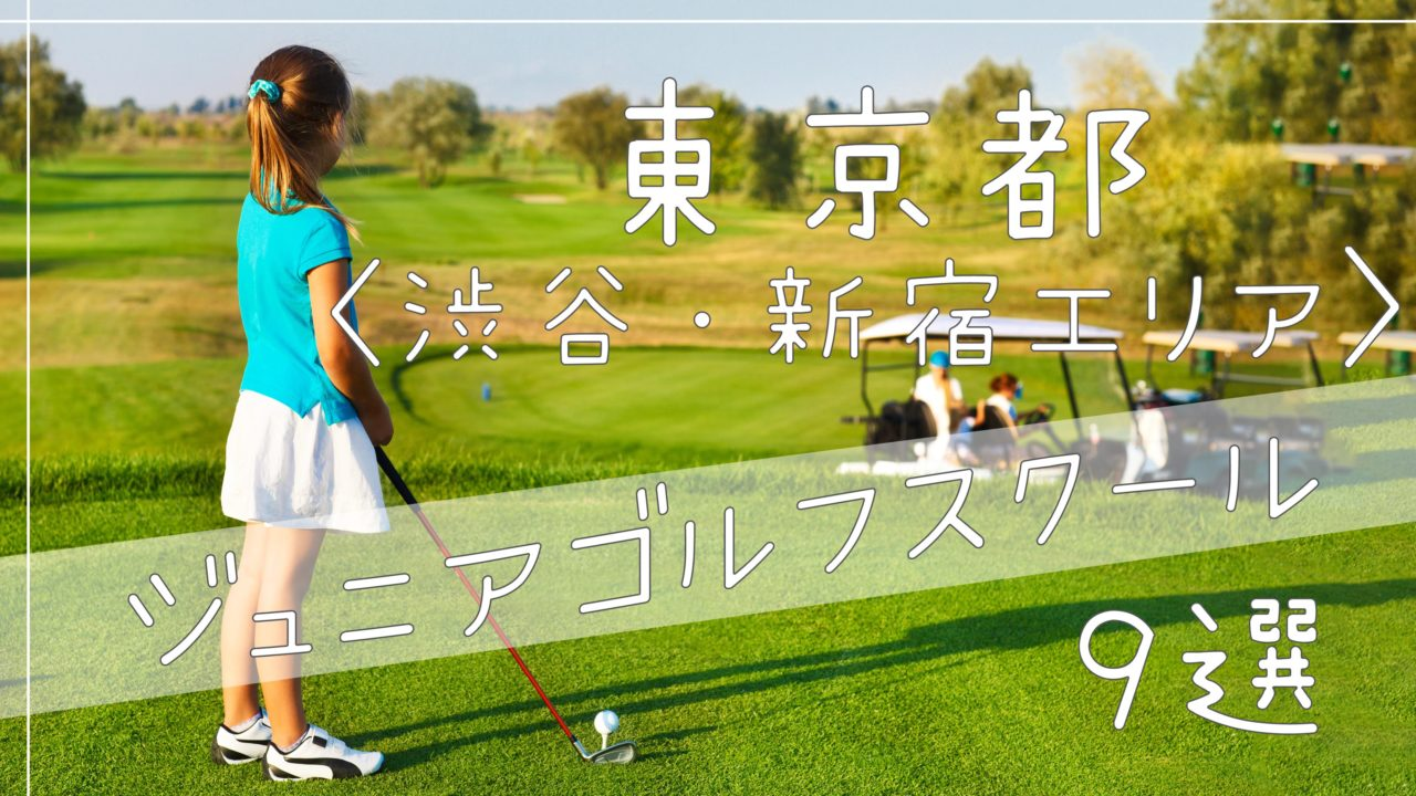 東京都〈渋谷・新宿エリア〉ジュニアゴルフスクール
