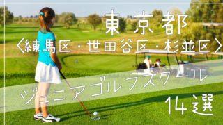 東京都〈練馬区・世田谷区・杉並区〉ジュニアゴルフスクール