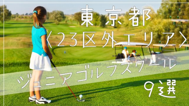 東京都〈23区外エリア〉ジュニアゴルフスクール