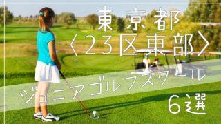 東京都〈23区東部〉ジュニアゴルフスクール