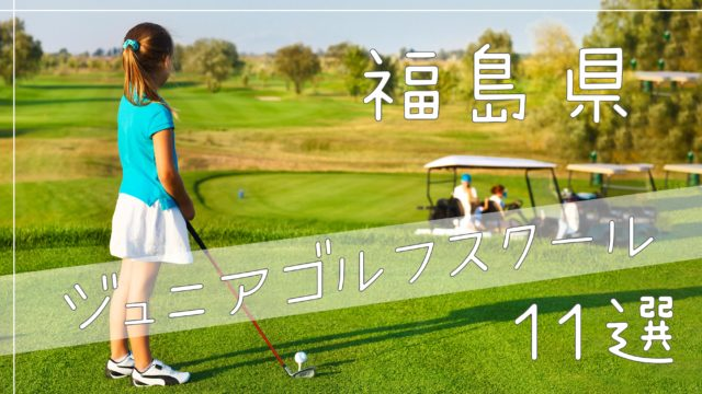 福島県ジュニアゴルフスクール